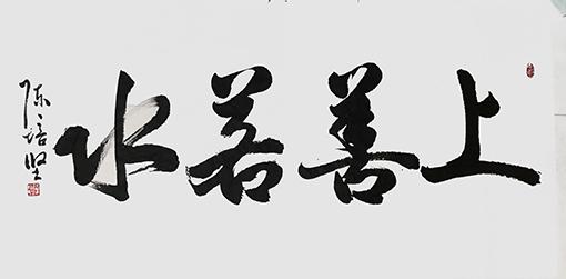 陈培坚作品8《上善若水》.jpg