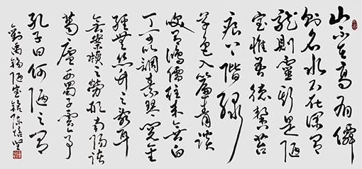 陈培坚作品10刘禹锡《陋室铭》.jpg