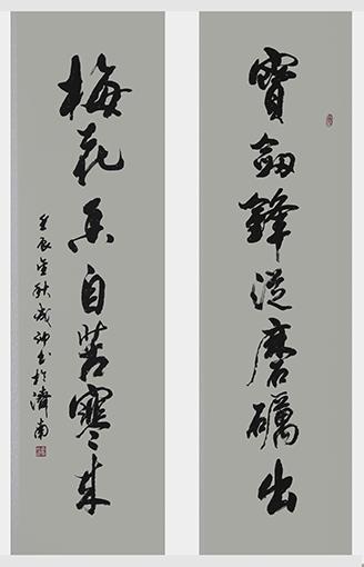 李成印作品1行草《宝剑锋从磨砺出 梅花香自苦寒来》180X100cm(对联).JPG