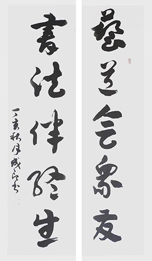 李成印作品2章草《艺道  书法》140X70cm(对联).jpg