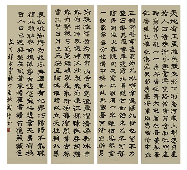 李成印作品3隶书《正气歌》180X50cm(4条屏).jpg