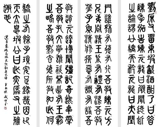 李成印作品5篆书《记刘原父语》180X50cm(4条屏).jpg