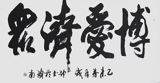 李成印作品6《博爱济众》180X70cm.jpg