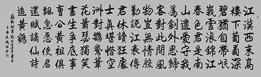 李成印作品7魏碑 《苏轼  寄鄂州朱使君寿昌满江红词》 240×70cm.JPG