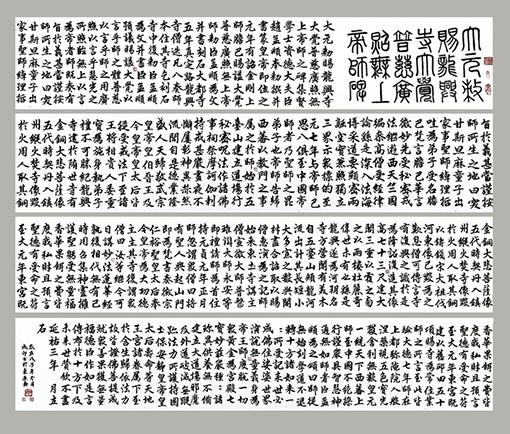 李成印作品8楷书《帝师胆巴碑》800×54cm 长卷.jpg