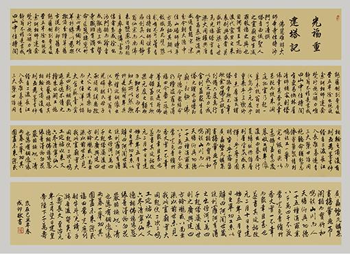 李成印作品9行书《光福重建塔记》900×52cm 长卷.jpg