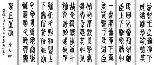 李成印作品10篆书《潜夫论》560X280cm(8条屏).jpg