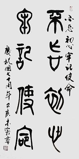 宗木宝作品 《不忘初心,牢记使命》.jpg