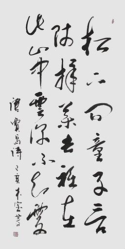宗木宝作品 《贾岛〈寻隐者不遇〉》.JPG