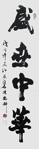 陈忠耕作品1《盛世中华》180X46cm.jpg