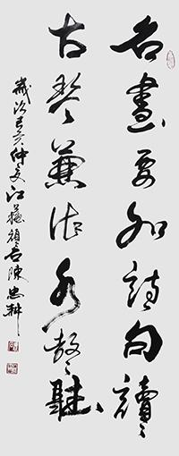 陈忠耕作品3《名画要如诗句读 古琴兼作水声听》.jpg