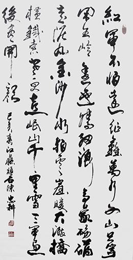 陈忠耕作品4《七律 长征》138X61cm.jpg