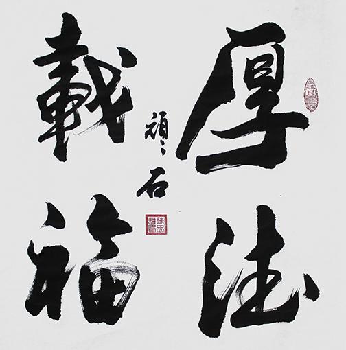 陈忠耕作品5《厚德载福》61X61cm.jpg