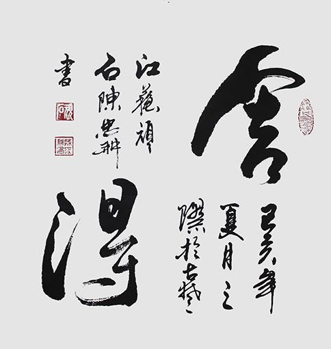 陈忠耕作品6《舍得》61X61cm.jpg