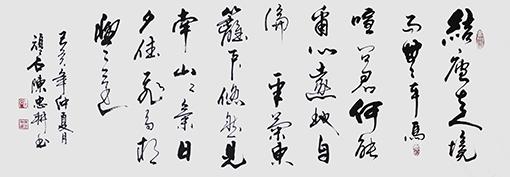 陈忠耕作品9陶渊明《饮酒》.jpg