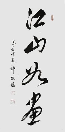 许俊鹏作品 《江山如画》(草书)规格:138cmX70cm 2019年创作.jpg