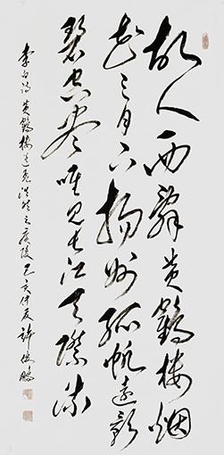 许俊鹏作品 《李白〈黄鹤楼送孟浩然之广陵〉》(草书)规格:138cmX70cm 2019年创作.jpg