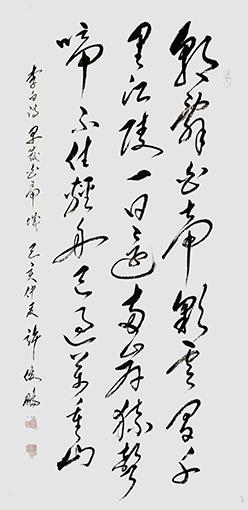 许俊鹏作品 《李白〈早发白帝城〉》(草书)规格:138cmX70cm 2019年创作.jpg
