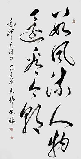 许俊鹏作品 《数风流人物还看今朝》(草书)规格:138cmX70cm 2019年创作.jpg