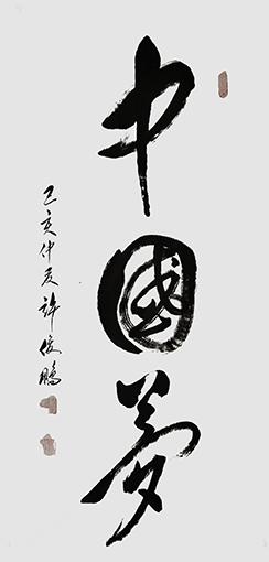 许俊鹏作品 《中国梦》(草书)规格:138cmX70cm 2019年创作.jpg