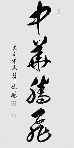 许俊鹏作品 《中华腾飞》(草书)规格:138cmX70cm 2019年创作.jpg