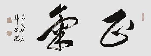 许俊鹏作品 《正气》(草书)规格:138cmX49cm 2019年创作.jpg