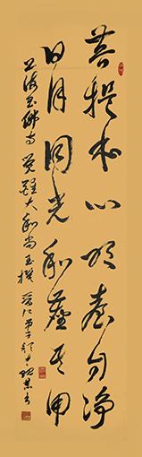 颜才现作品2草书释文:菩提本心,明台自净。日月同光,和尘其用。上海玉佛寺觉醒大和尚玉撰,晋江弟子才现恭书180X49cm.JPG