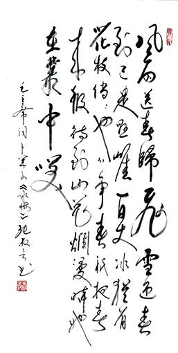 張叔言作品 《毛澤東〈卜算子 詠梅〉》.jpg