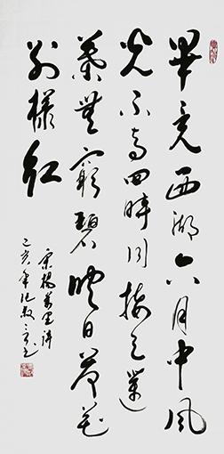 張叔言作品 《楊萬里〈曉出凈慈寺送林子方〉》.jpg
