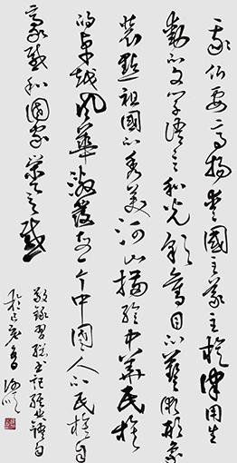 谢顺作品5《2016年11月30日在中国文联十大、中国作协九大开幕式上的讲话》.jpg