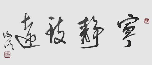 谢顺作品9《宁静致远》.jpg