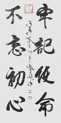 王云仙作品2《牢记使命 不忘初心》.jpg