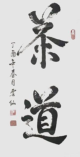 王云仙作品3《茶道》.jpg