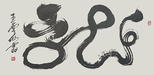 王云仙作品10《龙》.jpg