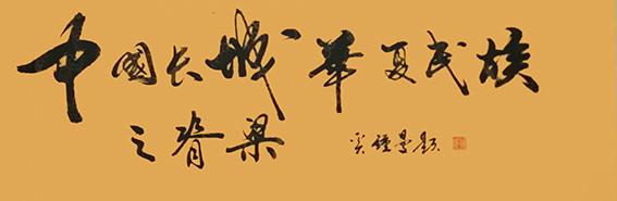 奚钟曼作品《中国长城华夏民族之脊梁》.jpg