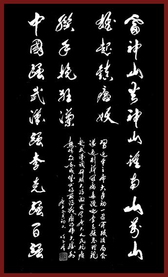 任玉岭作品3.jpg