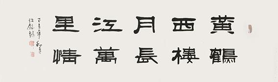汪铭录作品1.png