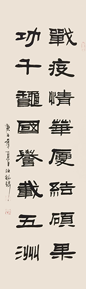 汪铭录作品10.png