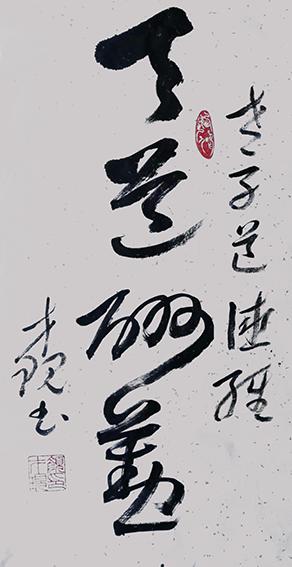 颜才现作品1《天道酬勤》.png