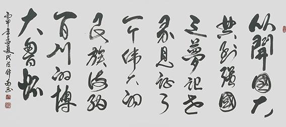 10代洪财作品 《民族情怀》.jpg