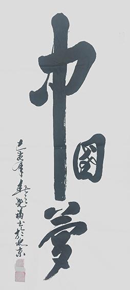 2柳堯福作品 《中國夢》.jpg