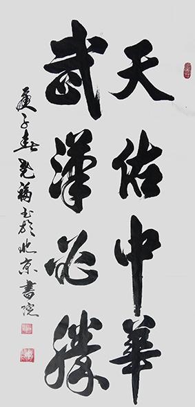3柳堯福作品 《天佑中華,武漢必勝》.jpg