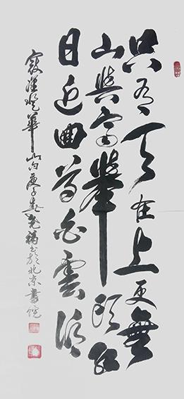 4柳堯福作品 《寇準登華山句》.jpg
