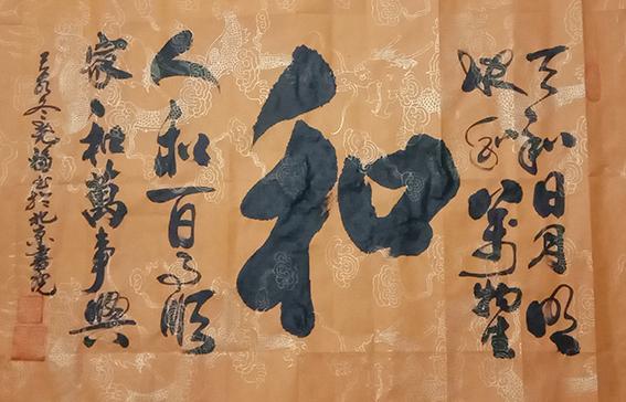 5柳堯福作品 《和》.jpg