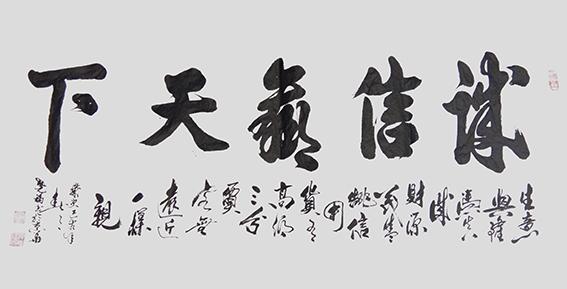 6柳堯福作品 《誠信贏天下》.jpg