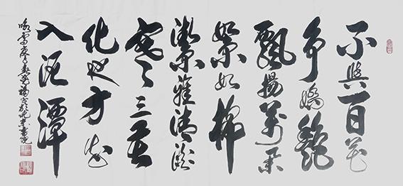 8柳堯福作品 《詠雪》.jpg