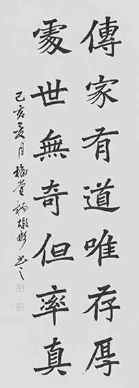 楊嘏彬作品10.jpg