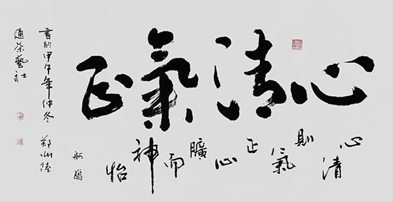 赵珂作品 《心清气正》.jpg