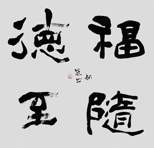新文艺书画品质典范人物――赵珂献礼全国两会
