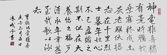 郝孝義作品《曹操〈龜雖壽〉》.jpg